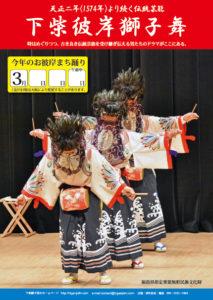 福島県指定重要無形民族文化財 下柴彼岸獅子舞の衣装をお仕立て致しました。